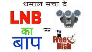 DD free dish || Monoblock LNB || Features of LNB How MV