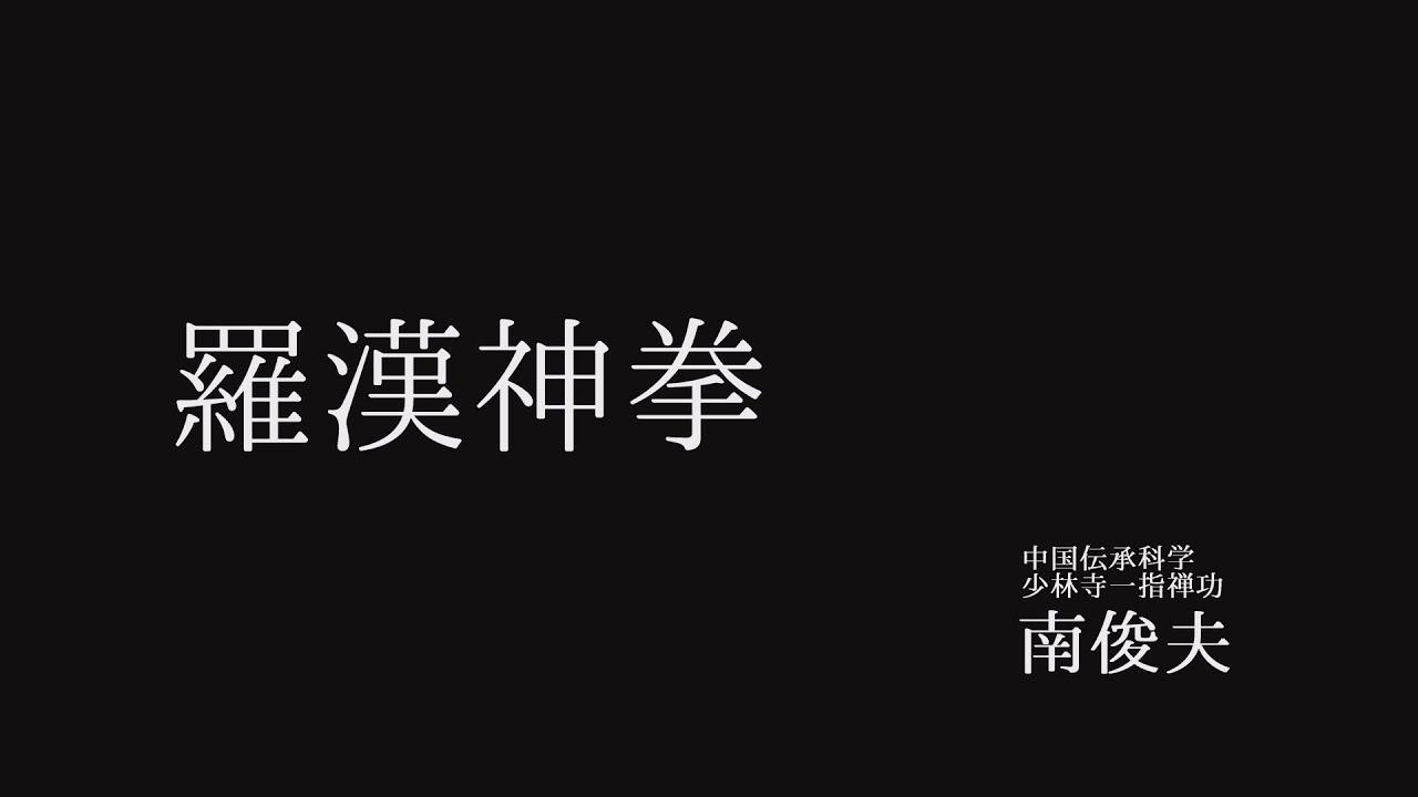 羅漢神拳 - 南俊夫の気功奥義 ...