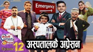Nepali Comedy Show - 12    अस्पतालकै अप्रेसन   Raja Rajendra   Subodh Gautam   Khabapu & Team   JTV