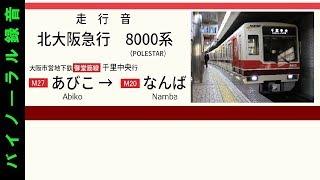 【走行音】 北大阪急行8000系(POLESTAR) あびこ→なんば バイノーラル録音