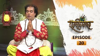 HARIBOL | Full Ep 20 | 20th Nov 2020 | TarangTV