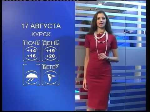 Прогноз погоды: Курская область - 17 августа
