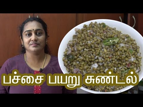 Pachai Payaru Sundal recipe In Tamil by Gobi sudha | பச்சை ப