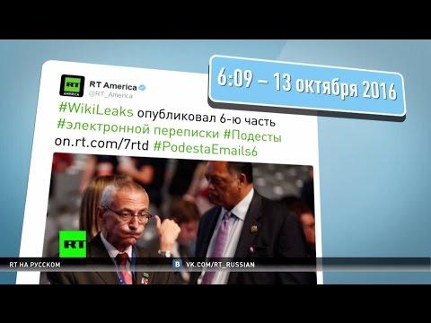 В конгрессе США RT назвали переносчиком вируса «российской пропаганды»