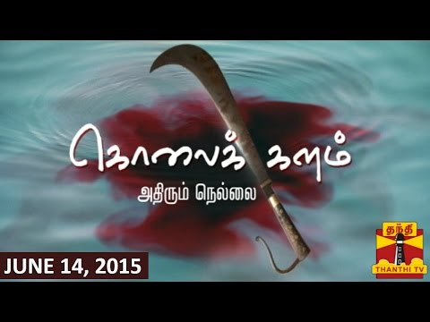 Thanthi TV Special Documentaries -