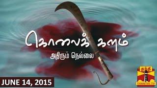 """Thanthi TV Special Documentaries - """"Kolai Kalam"""" - (14/6/2015)"""