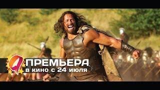 Геракл (2014) HD трейлер   премьера 24 июля