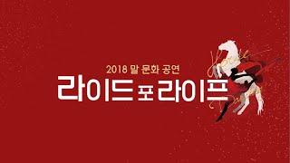 2018 말문화공연 [라이드 포 라이프(Ride For…