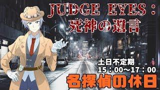 [LIVE] 【名探偵の休日】JUDGE EYES:死神の遺言【CASE1】【ゲーム実況】