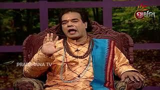 Sadhu Bani Ep 385 29 Jun 2018 | ଭଗବାନଙ୍କ ବିଷୟରେ ୫ଟି ପ୍ରଶ୍ନ | 5 Questions About God