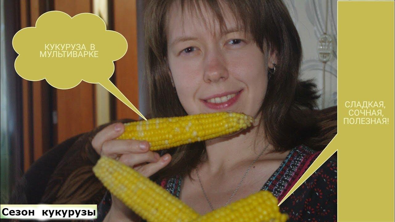 как сварить быстро кукурузу в мультиварке