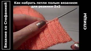 Урок  Набор петель полым вязанием для резинки 2х2