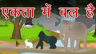 एकता में बल हैं | Moral story | panchatantra ki Kahaniya | Hindi Kahaniya | dadi maa ki kahaniya