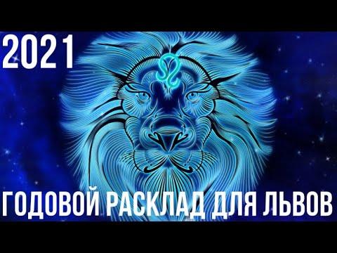 Годовой расклад для представителей знака Лев ( декабрь 2020 – ноябрь 2021 )