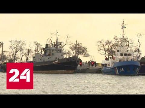 Россия возвращает Украине задержанные катера - Россия 24