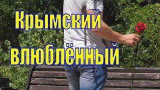 BLOG /Крым /Купила рыбки в Мурманск/ Крымский влюбленный