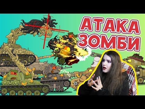 Атака Зомби-Танков - Мультики про танки / Kery Dreamer