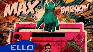 превью альбома max barskih z dance