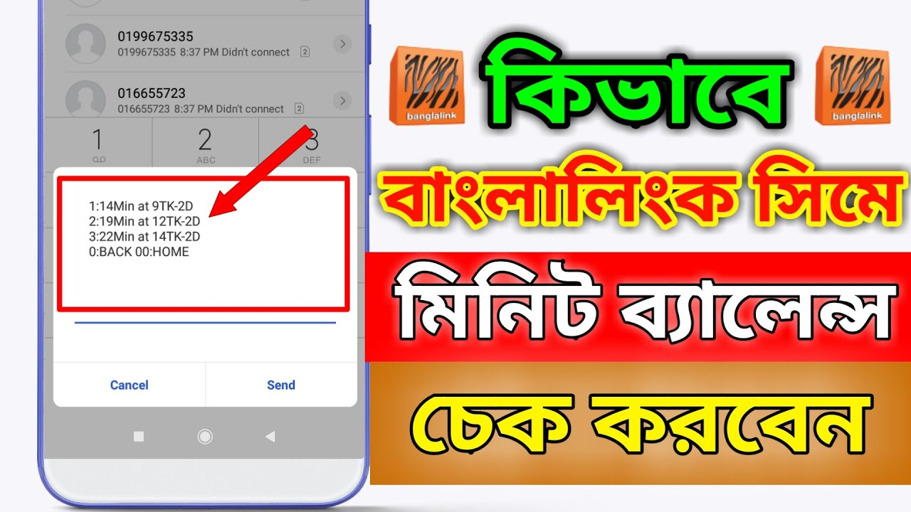Banglalink Minute Check Code How To Check Banglalink Minute Youtube
