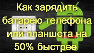 Как зарядить батарею телефона или планшета на 50% быстрее