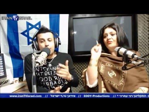 רדיו רן בפרסית 4.3.16 راديو ران اسرائيل - Persian radio in israel