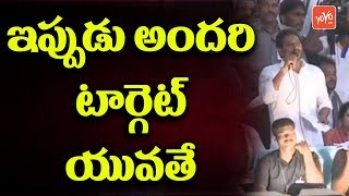 YS Jagan Sensational Comments on AP CM Chandrababu Yuva Nestham Scheme | AP News | YOYO TV Channel