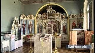 04.09.11 Старинный храм в Луганской области