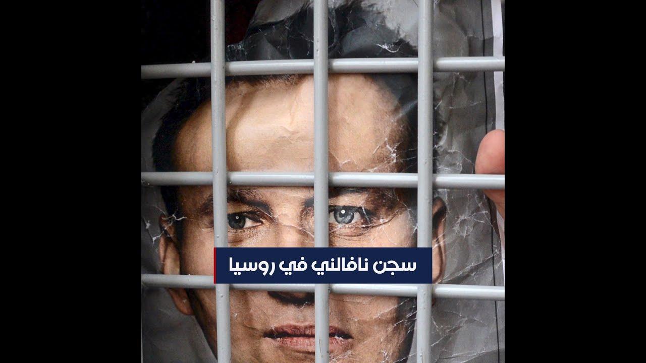 -آلة لسحق المعتقلين-.. ماذا نعرف عن السجن الذي نقل إليه نافالني؟  - 00:57-2021 / 3 / 5