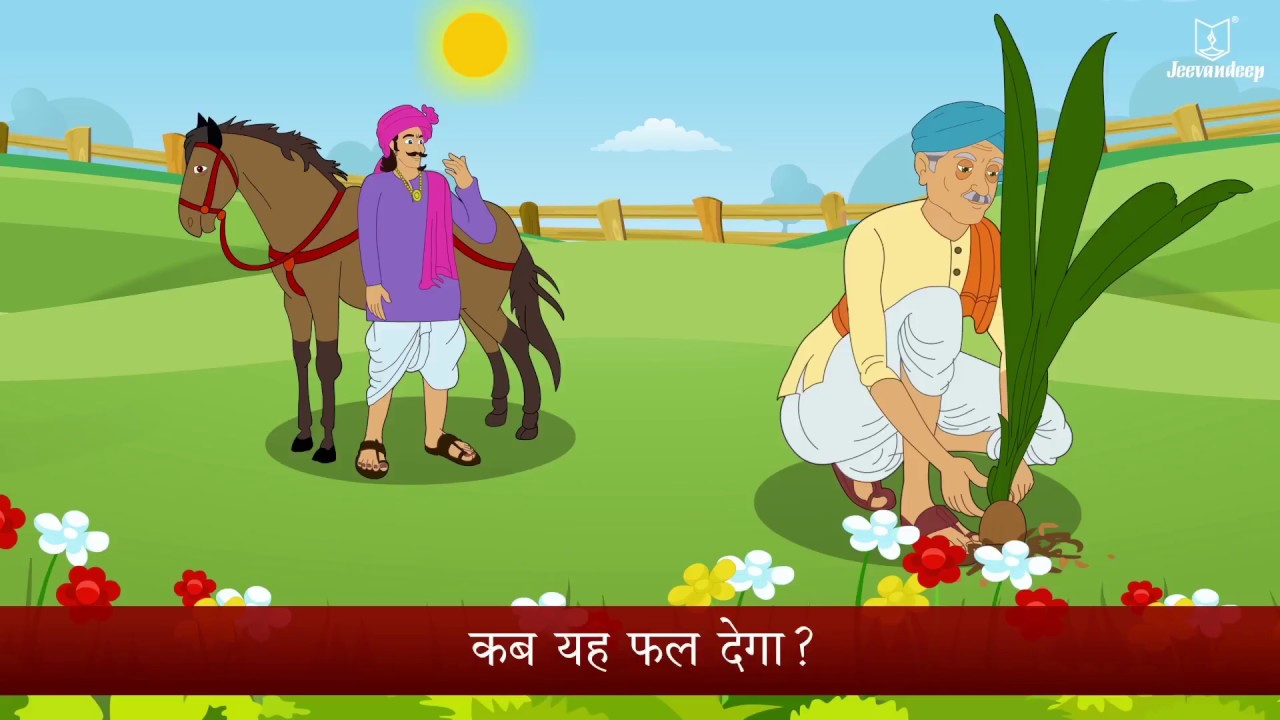 Mali Kaka | Hindi Story For Children With Moral | Short Stories