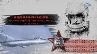 Помним и гордимся - Ибрагим Чабдаров, заслуженный летчик-испытатель 1-го класса
