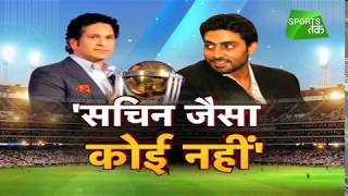 Salaam Sachin : Abhishek Bachchan confesses his love for Sachin Tendulkar | Sports Tak