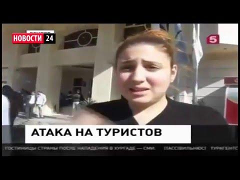 Вооруженное нападение на туристов в Египте 10 01 2016 Новости России Египта Мировые Мира