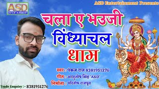 Pankaj Raj Navratri Song 2020 - चला ए भौजी विंध्याचल नगरिया - Bhojpuri DeviGeet - Navratri Bhajan