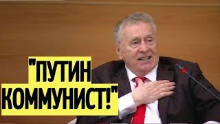 Срочно! Жириновский ШАРАХНУЛ по политической системе в России