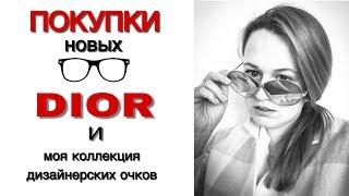 видео Cолнцезащитные очки Christian Dior