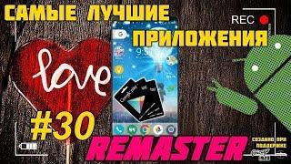 Самые лучшие Android приложения - Remaster