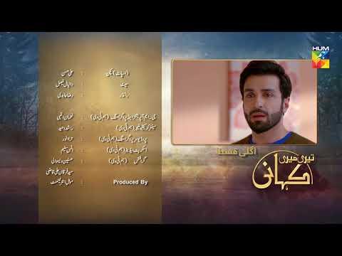 Teri Meri Kahani Episode #31 Promo HUMTV Drama