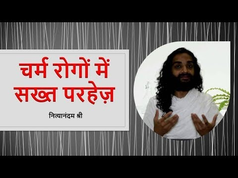 Avoid These Foods in Skin Problems | Diet Secrets for all Skin Related Problems by Nityanandam Shree