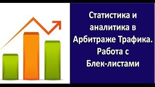 Статистика и аналитика в Арбитраже Трафика. Работа с Блек-листами