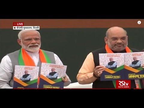 BJP releases election manifesto (Sankalp Patra) 2019