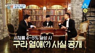 바뀌는 아빠본색, 시청률 4%에 김구라 열애 건다!