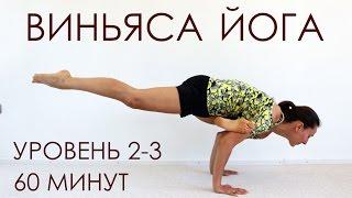 Виньяса йога уровень 2-3 на все тело | 60 минут(Всем привет! Сегодня у меня для вас комплекс для продвинутых, интенсивная последовательность на все тело..., 2015-12-16T13:33:59.000Z)