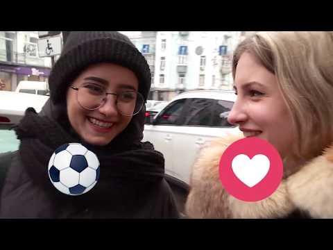 Футбол, День закоханих