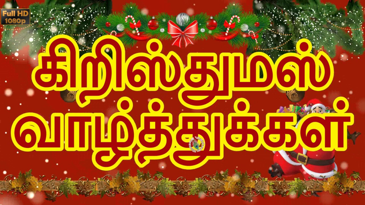 Christmas Wishes in Tamil, SMS, Greetings, Messages, Whatsapp Video ...