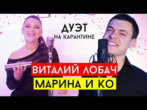Би 2 - Лайки (Виталий Лобач & Марина и компания cover)
