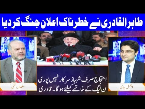 Nuqta E Nazar With Ajmal Jami - 8 January 2018 - Dunya News