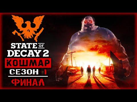 STATE OF DECAY 2 #19 ☠️ - ФИНАЛ! Наследие Строителя - Кошмарная Зона, Сезон 1 (2020)
