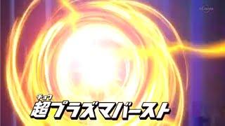 LBX: Little Battlers eXperience (3DS) - Vorpal Vortex (Chou Plasma Burst)