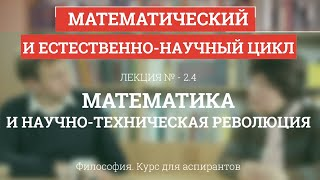 А 2.4 Математика и научно-техническая революция - Философия науки для аспирантов