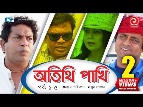 Otithi Pakhi   Episode 01-05   Bangla Comedy Natok   Mosharraf Karim   Shuzana   Aa Kho Mo Hasan